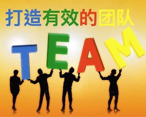 打造有效的团队